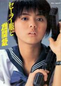 yakushimaru hiroko13