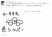田辺誠一06