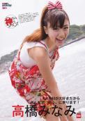 takahashi minami59