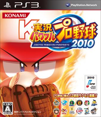 PS3_pawa2010_pac.jpg