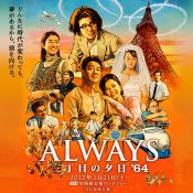 always-thumb-640x640-1533.jpg