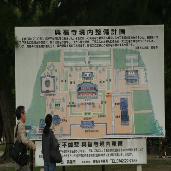 興福寺看板