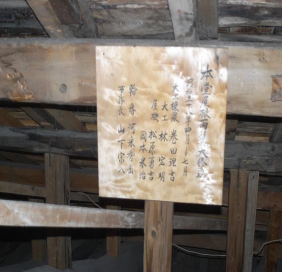 善徳寺昭和58年文字