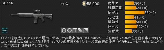 SG556