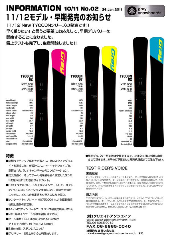info_TYCOON_low.jpg
