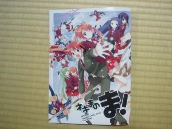 20120527_negimanoma.jpg