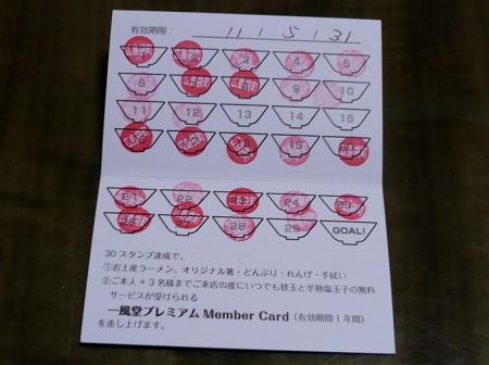 一風堂カード2