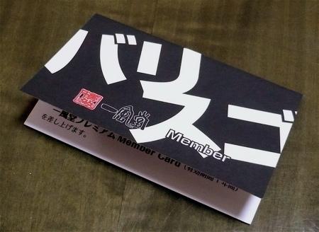 一風堂カード1
