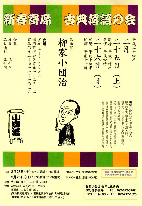 rakugokai_sinshun-001.jpg