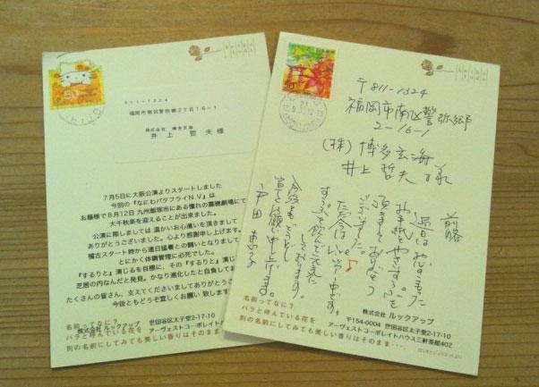 todakeikosan_letter.jpg