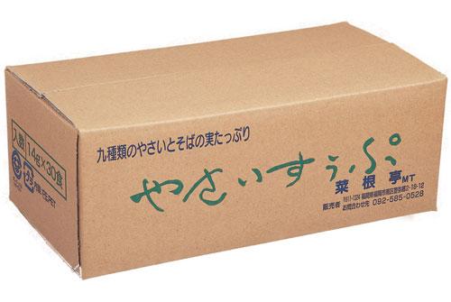 yasaibara30.jpg