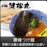 110527健松丸つけ麺