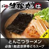 110527健松丸ラーメン