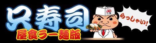 110527只寿司1