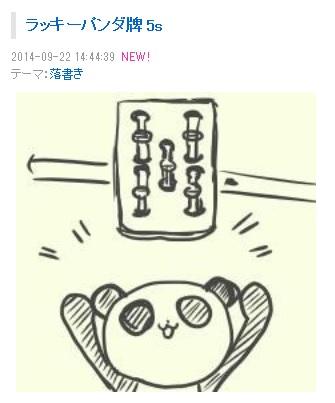 rakki-panda.jpg