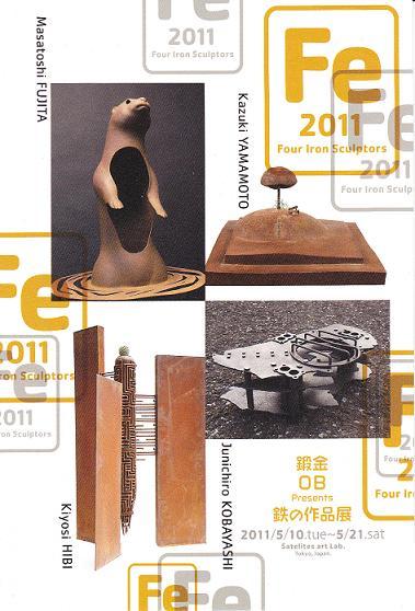 fujita-dm04_20110509173949.jpg