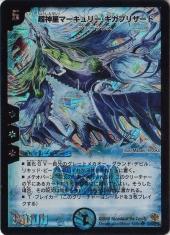 170_超神星マーキュリー・ギガブリザード