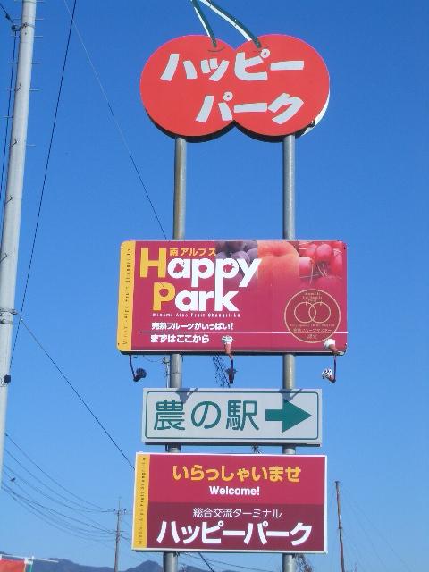 ハッピーパーク 001