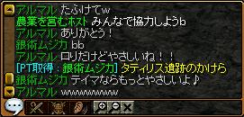 RedStone 11.12.03[04]