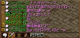 RedStone 11.12.03[06]