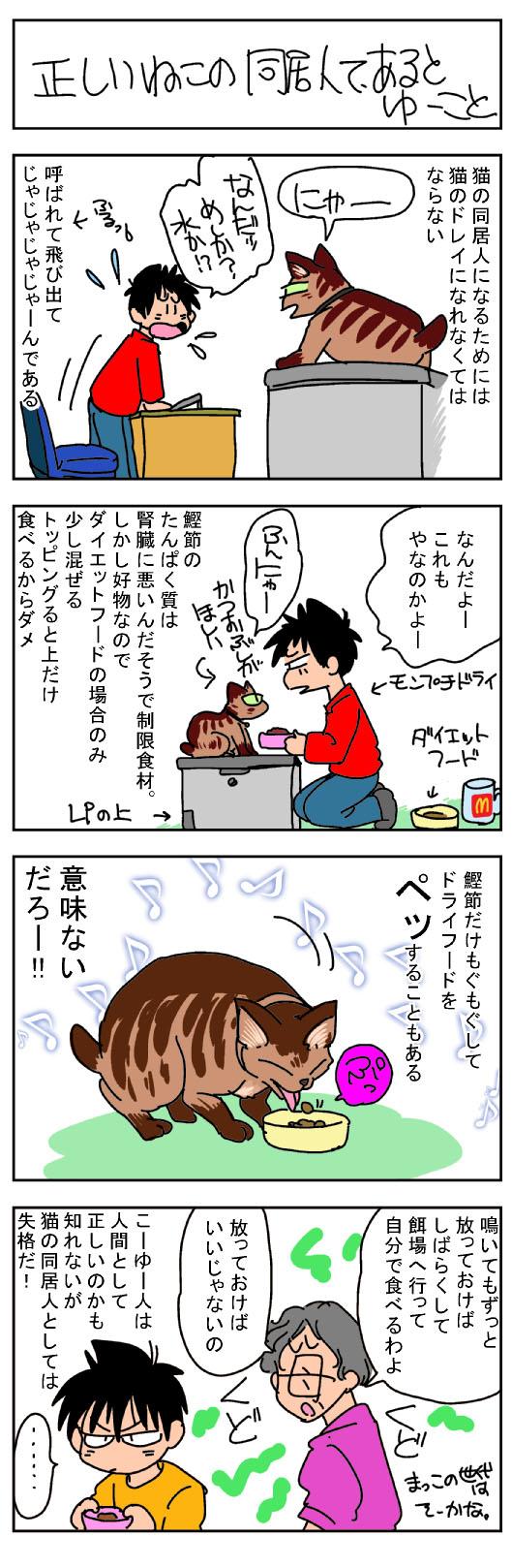 正しい猫の同居人であるとゆーこと