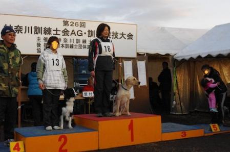神奈川訓練士会 表彰台