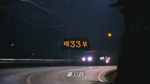 光と影33話