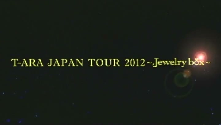 T-ARA JAPAN TOUR 2012~Jewelry box~(2012.07.26日本武道館)