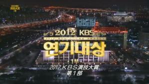 2012KBS演技大賞1部 字幕付(2012.12.31放送分)