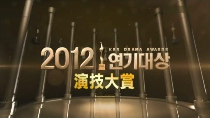 2012KBS演技大賞1部 字幕付(2012.12.31放送分)表紙