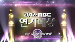 2012MBC演技大賞2部 字幕付(2012.12.30放送分)