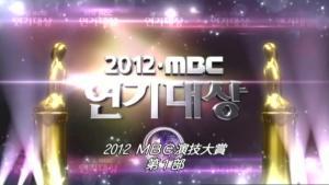 2012MBC演技大賞1部 字幕付(2012.12.30放送分)