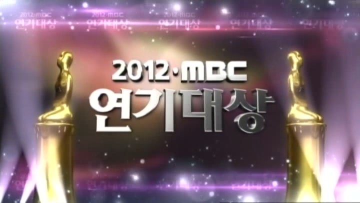 2012MBC演技大賞 字幕付(2012.12.30放送分)