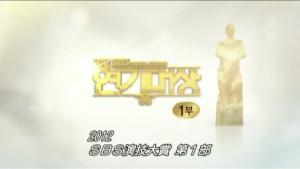 2012SBS演技大賞1部 字幕付(2012.12.31放送分)