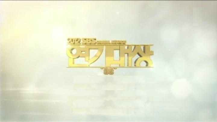 2012SBS演技大賞 字幕付(2012.12.31放送分)