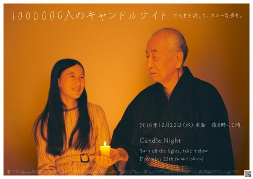 candle_poster_1024_convert_20101204020122.jpg
