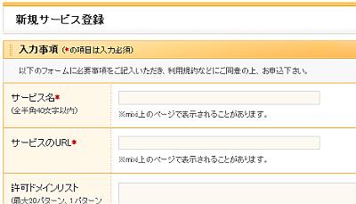 Mixi 新規サービス登録