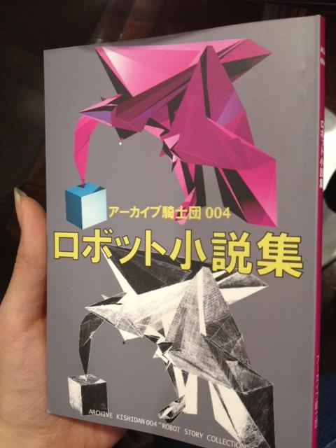 ロボット小説集