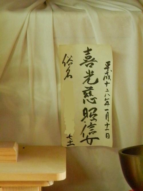 キヨミさんの遺骨