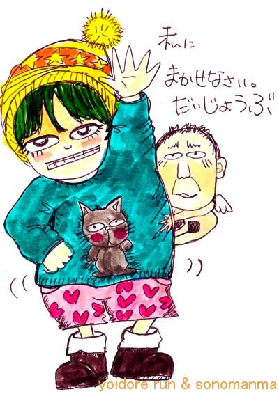 がんばれ!!サトシさん!!