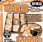 20110905_gsale_flyer2.jpg