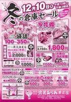 20111201_gsale_flyer.jpg