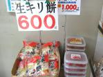 20120713_mochi.jpg