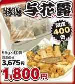 20121128_gsale_flyer_yokaro.jpg