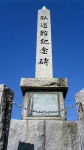 弘道館 記念碑