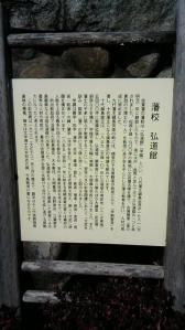 弘道館の記念碑の説明文