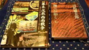 【翔ぶが如く 七】と【図説・幕末戊辰西南戦争 決定版】