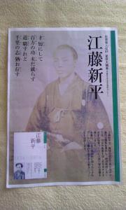 【佐賀偉人伝】江藤新平ポスター(B4カラーコピー)