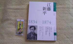 佐賀偉人伝『江藤新平』と、2012年版賢人バッジ