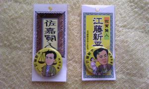 江藤新平の賢人バッジ 2011年版と2012年版